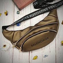 Стильний жіночий поясний сумочка, бананка Balenciaga, баленсіага. Бронза. Туреччина.