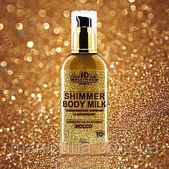HD Hollywood Shimmer Body Milk Mocco Молочко для тела с шиммером 100мл.