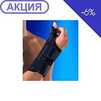 Osd Ортез на лучезапястный сустав с двумя ребрами жесткости и фиксацией большого пальца (левый)
