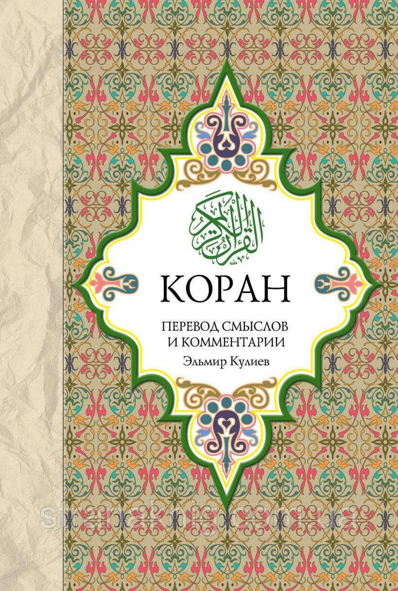 Книга: Коран. Переклад смислів і коментарі. Е. Р. Кулієв