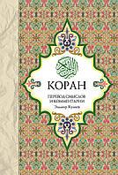 Книга: Коран. Переклад смислів і коментарі. Е. Р. Кулієв, фото 1