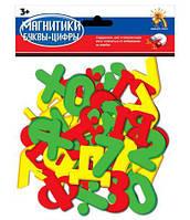 """Магнитный набор """"Буквы и цифры"""" - буквы русские и цифры, всего 63 знака"""