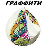 Кресло-Груша Принт Граффити (Матролюкс ТМ)