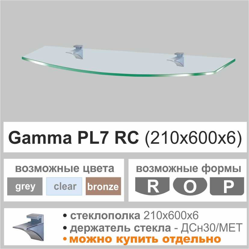 Стеклянная полка Сommus PL7 R (210х600х6мм) (радиусная прозрачная, голубая, графит, бронза)