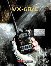 Радиостанция портативная Yaesu VX-6