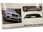 Комплект обвесов (М-пакет) для BMW X6 E-71 2008-2014 гг.