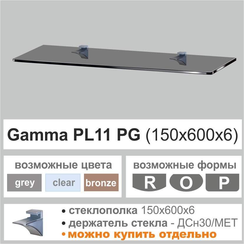 Стеклянная полка Сommus PL11 P (150x600x6мм) (прямоугольная прозрачная, бронза, графит)