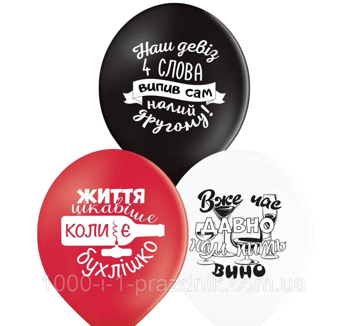 Шарик  Про бухлишко 30 см