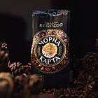 Кава в зернах Чорна Карта Еспрессо, пакет 200г, фото 6