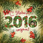 Поздравляем с Новым Годом и Рождеством Христовым!!!