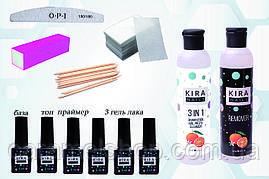 Стартовий набір для манікюру Kira Nails із засобами + 3 гель лаку