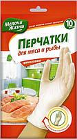 Перчатки для мяса и рыбы виниловые 10шт
