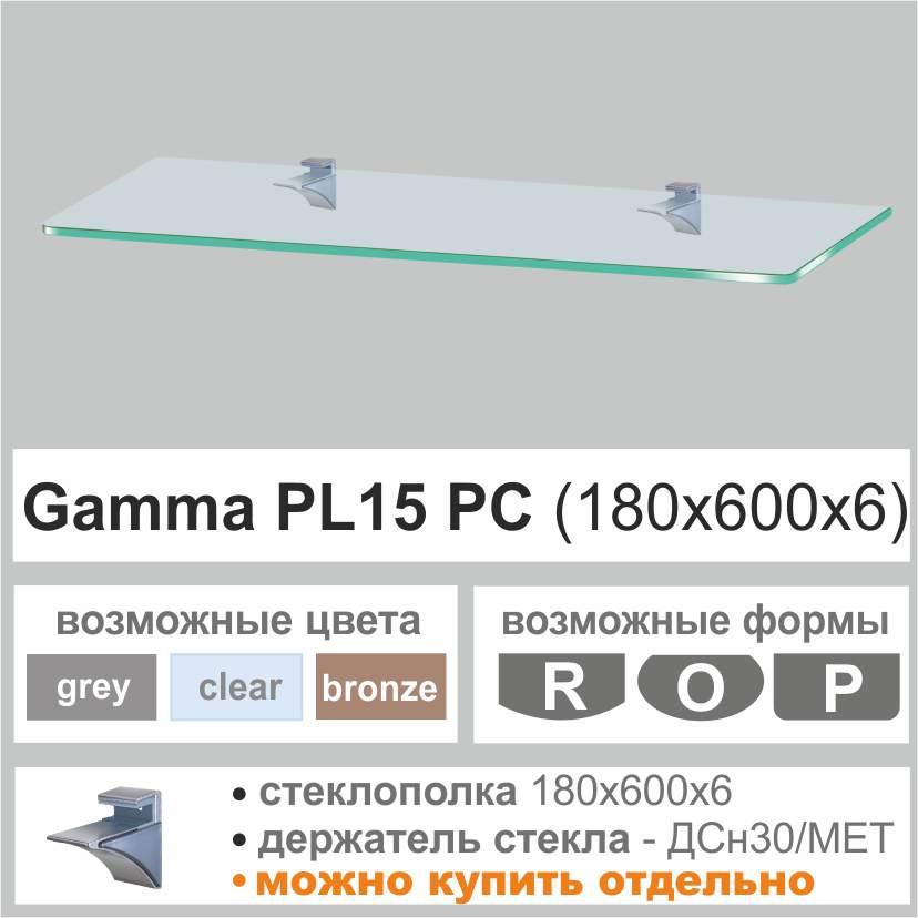 Стеклянная полка Сommus PL15 P (180х600х6мм) (прямоугольная прозрачная, бронза, графит)