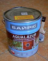 Aqualazur быстросохнущее декоративное  средство для древесины Байрис  ( 10 л), фото 1
