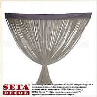 Светло-серая штора из нитей (кисея, нитяная штора) 290 х 100 см