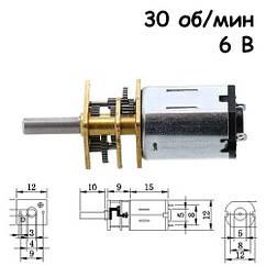 Мотор редуктор мікро моторчик 12GAN20 30 об/хв 6В