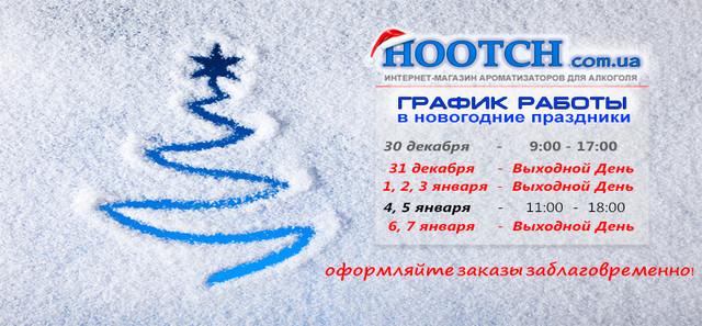 График работы интернет-магазина «Hootch.com.ua» в новогодние праздники 2016г.