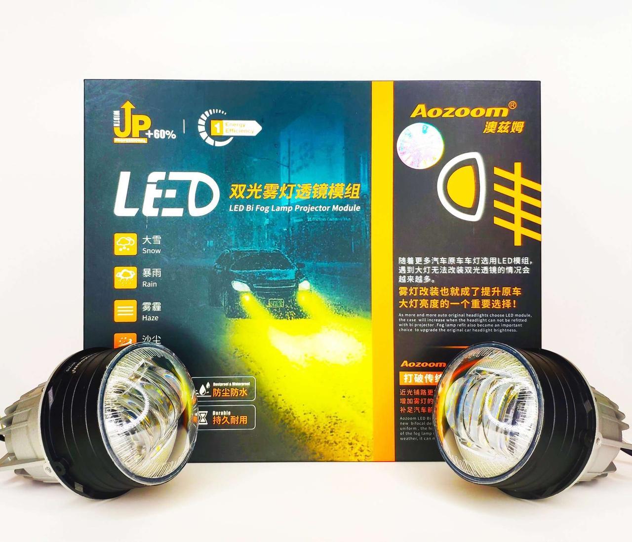 Протитуманні модулі Aozoom LED ALPF-01 FOG 3.0 дюйма