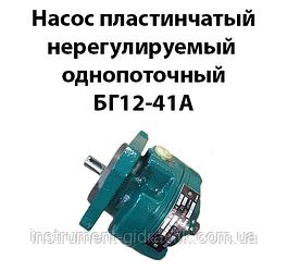 Насос пластинчастий нерегульований однопотоковий БГ12-41А
