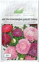 Семена цветов Астра пионовидная Дюшес смесь
