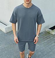 Мужской комплект футболка шорты-костюм спортивный оверсайз Турция графит. Живое фото (летний комплект мужской)