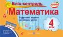 Бліц-контроль з математики Картки для опитування 4 кл до підр. Богдановича М.