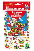 """Наклейки новогодние """"1 Вересня"""" 800797 + Альбом для наклеек 27*17 см"""