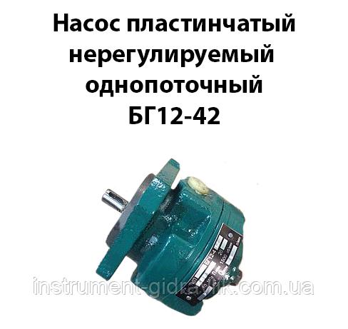 Насос пластинчатый нерегулируемый однопоточный БГ12-42