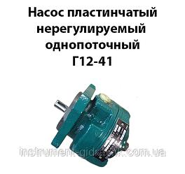 Насос пластинчастий нерегульований однопотоковий Г12-41
