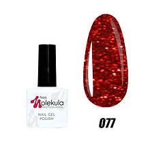 Гель-лак для ногтей Nails Molekula Uv Gel Polish 11 мл, №077 Красный с мерцанием