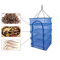 Сетка для сушки рыбы на 4 секции 40х40х76 см Синяя сетка для сушки фруктов, грибов (TI)