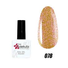 Гель-лак для ногтей Nails Molekula Uv Gel Polish 11 мл, №078 Хамелеон красное золото