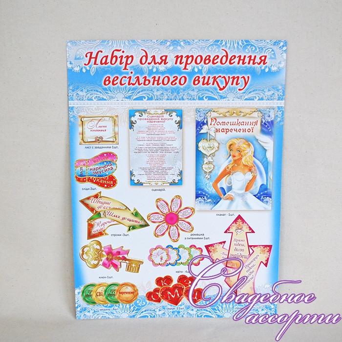 Набір для проведення весільного викупу №3 - Свадебное ассорти в Киеве