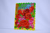 Поздравительная открытка с розами