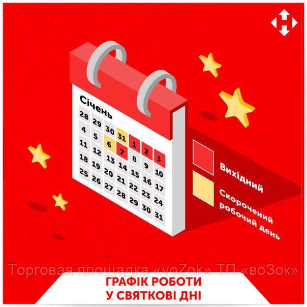 График работы Новой почты на Новый год 2016