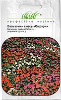 Бальзамин Сафари смесь 0,01 г