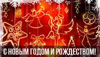 Бесплатная доставка с 31.12.2015 по 10.01.2016 заказов от 500 грн