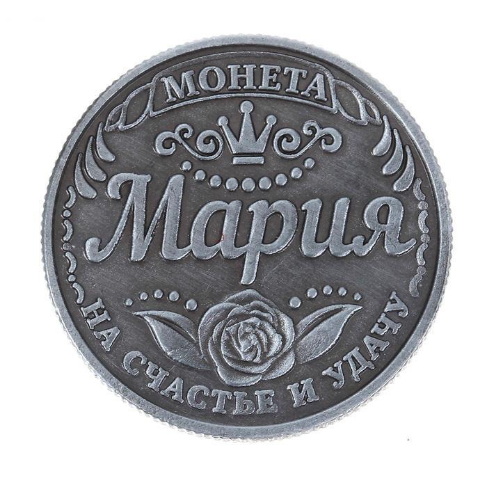"""Памятная эксклюзивная монета в кошелек """"Мария"""" , Монета """"На удачу"""""""