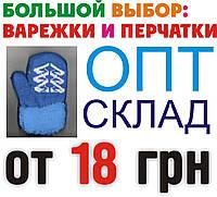 Варежки мужские недорого - перчатки  с начёсом тёплые зимние дёшево от поставщика Китай PR-00004