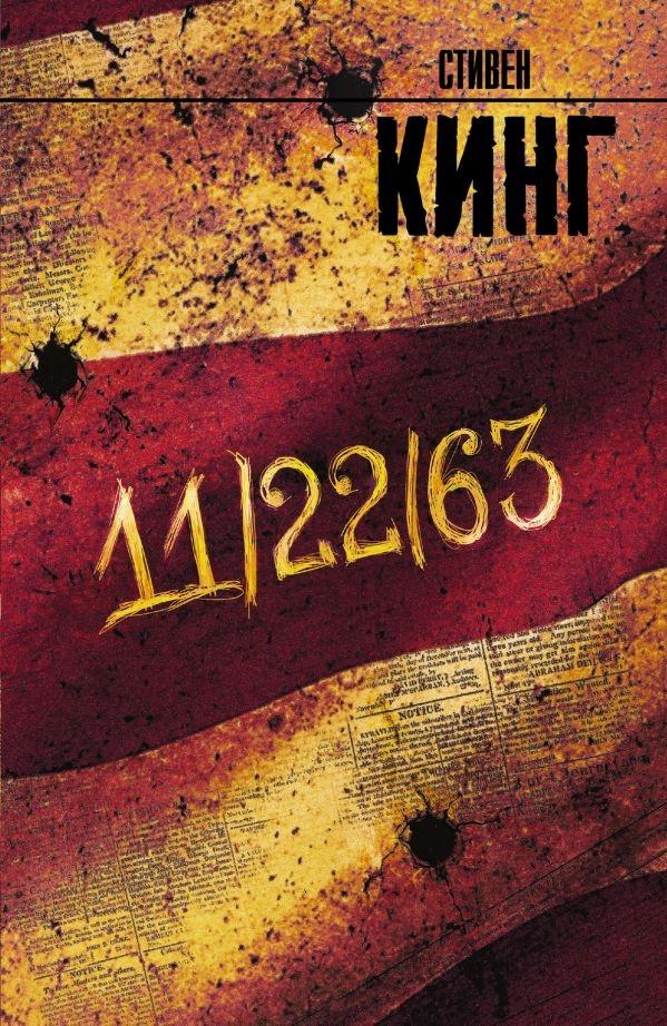 11/22/63. Стивен Кинг (твердый переплет)