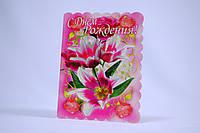 Открытка с розовыми лилиями