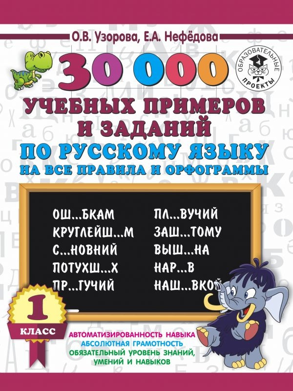 30000 навчальних прикладів і завдань з російської мови на всі правила і орфограммы. 1 клас.