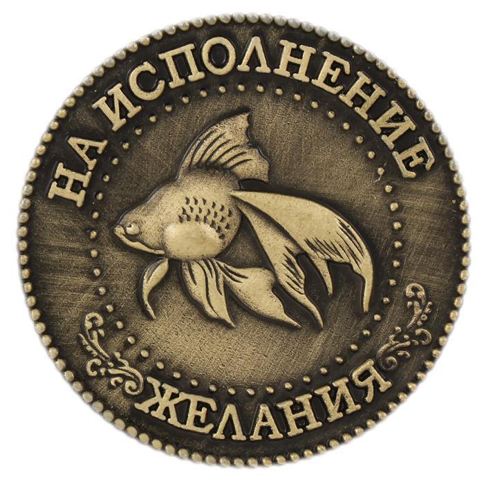 """Памятная эксклюзивная монета в кошелек  """"Золотая рыбка"""" , Монета """"На удачу"""""""