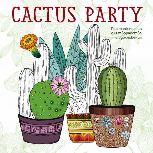 Cactus party. Розмальовка-оазис для творчості і натхнення