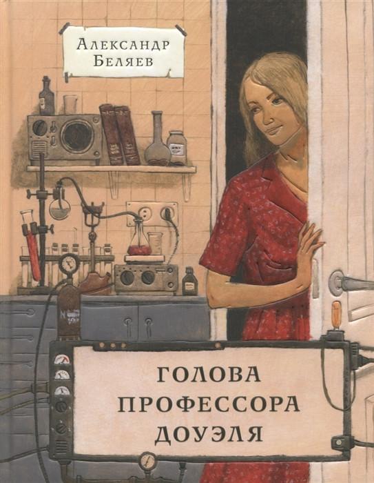 Александр Беляев: Голова профессора Доуэля