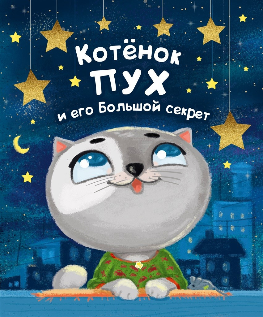Ганна Купырина: Кошеня Пух і його Великий Секрет