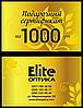 Подарочный сертификат на 1000 грн.