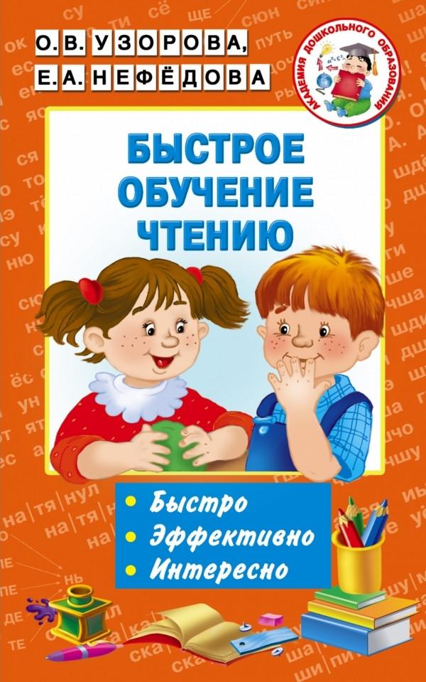 Швидке навчання читання