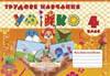 Альбом-посібник з трудового навчання «Умійко»4 кл до підр. Котелянець Н. СХВАЛЕНО!