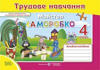 Альбом-посібник з трудового навчання «Майстер Саморобко».4 кл до чинних програми та підручників СХВАЛЕНО!